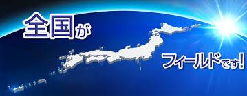 総合探偵社オルカジャパン香川のネットワーク