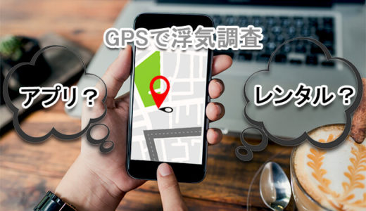 GPSの結果は浮気の証拠となるのか?
