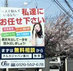 4月は高松市とさぬき市で浮気調査中