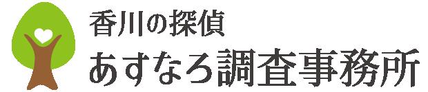 香川の探偵・あすなろ調査事務所 Blog